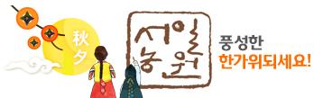 서일농원 공식 온라인몰